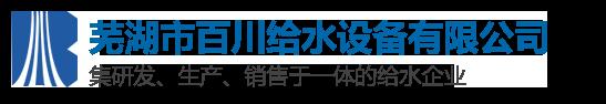 芜湖市百川给水cba总决赛说球帝有限公司